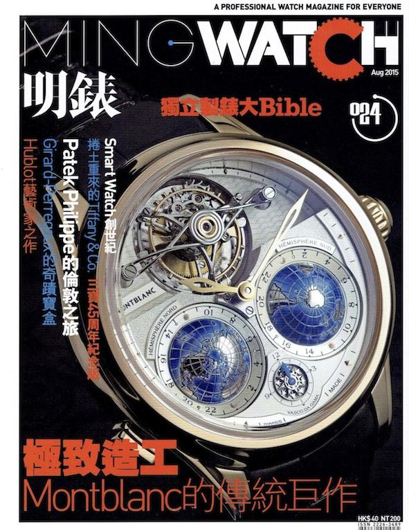 ming_watch_aug2015.jpg