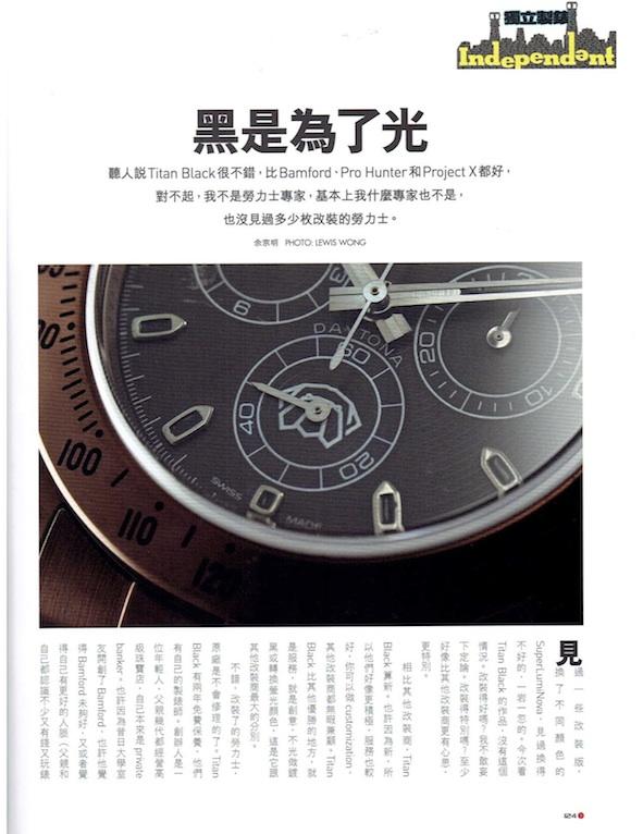 ming_watch_aug2015_2_0.jpg